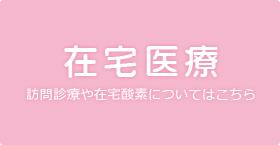 富山県高岡市の宗玄医院が提供する在宅医療