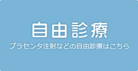 富山県高岡市の宗玄医院が提供する自由医療