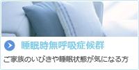 富山県高岡市の宗玄医院が提供する睡眠時無呼吸症候群治療