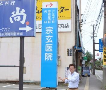 富山県高岡市の内科【宗玄医院】への道順2