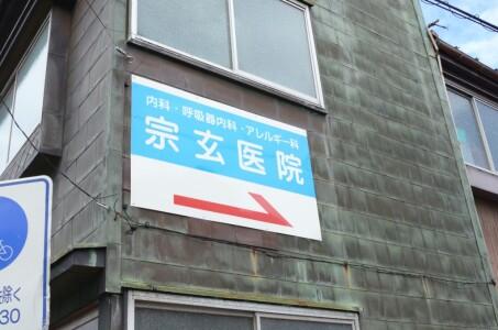 富山県高岡市の内科【宗玄医院】への道順4
