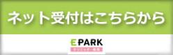 e-park予約