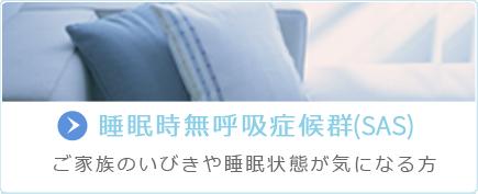 睡眠時無呼吸症候群の詳細ページへ